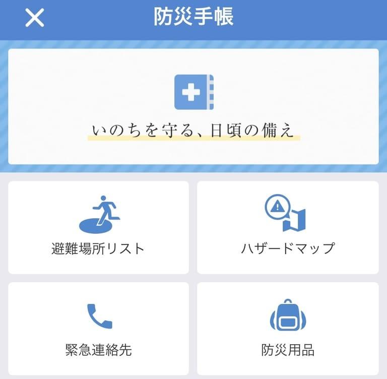 Yahoo!防災速報の避難所リスト