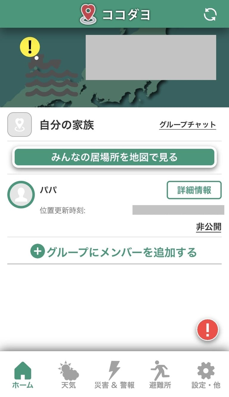COCODAYOホーム画面