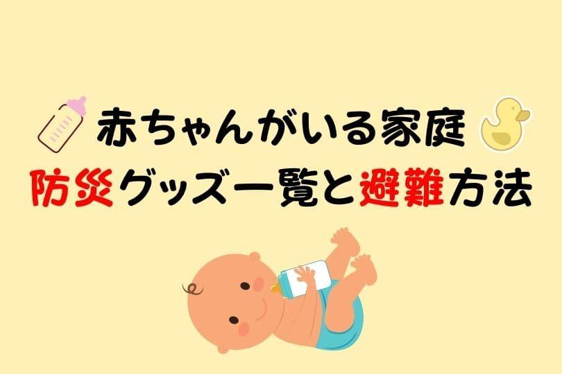 赤ちゃんの防災グッズ